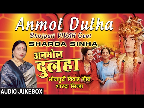 ANMOL DULHA | BHOJPURI SHAADI ( MARRIAGE) AUDIO SONGS JUKEBOX | SHARDA SINHA - HAMAARBHOJPURI