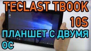 Teclast 10S - отличный и относительно недорогой китайский планшет