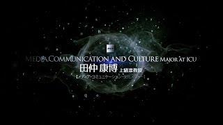 メディア・コミュニケーション・文化メジャー Media, Communication and Culture   田仲 康博 教授