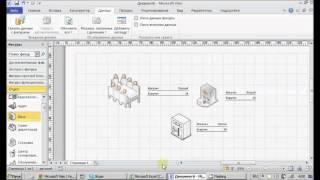 Microsoft Visio 2010. Обновляемые данные