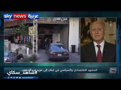 المشهد الاقتصادي والسياسي في لبنان إلى مزيد من التدهور  - 00:00-2020 / 7 / 3