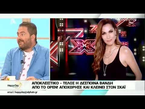13f849322f8 Δέσποινα Βανδή - Ντέμης Νικολαΐδης: Ξέφυγε από τα όρια η κατάσταση ...
