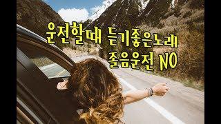 KPOP MP3 신나는노래 3시간연속듣기 운전할때 듣기좋은 노래모음 졸릴때 듣는 댄스음악
