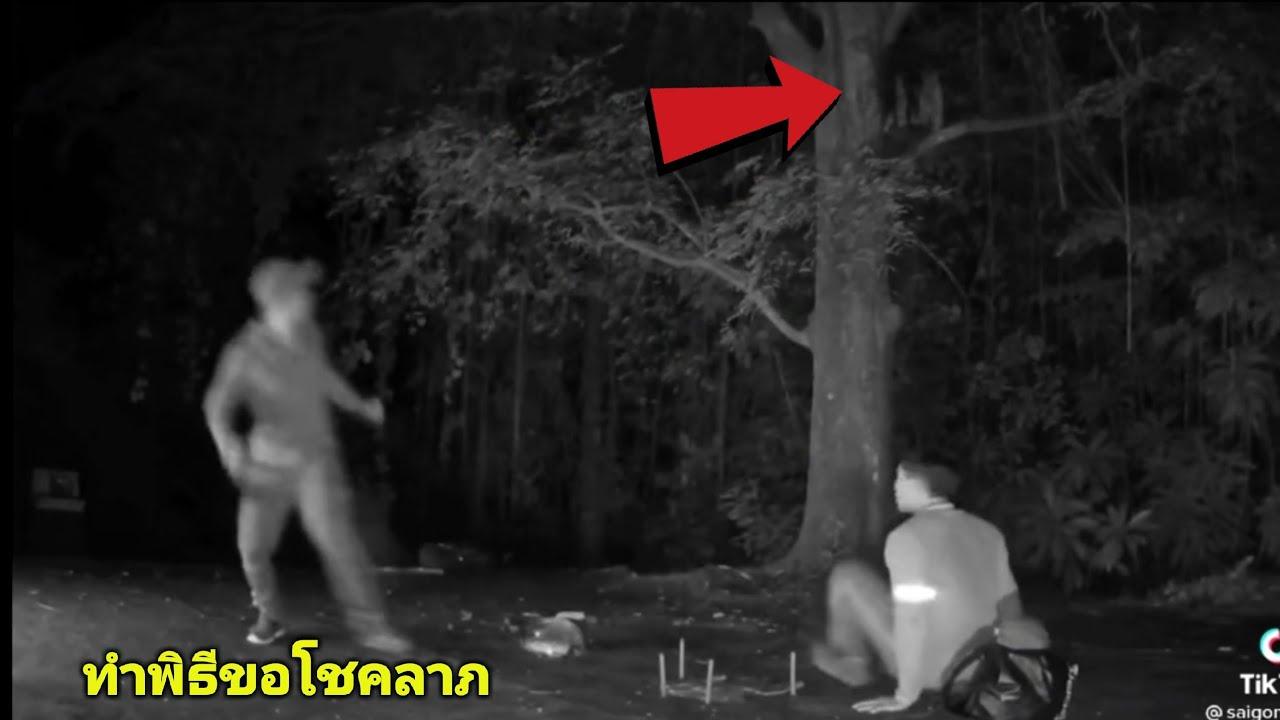 ผีหลอก ชาวบ้านหลอน ทำพิธี น่าขนลุก ที่กล้องสามารถจับได้..