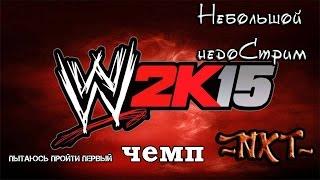 *СТРИМ* WWE 2k15 Собственная судьба на арене.