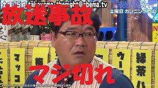 【怖】竹山放送中ぶちギレの一部始終。