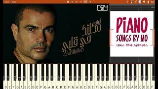 تعليم عزف اغنية عمرو دياب مكانك في قلبي بيانو - Amr Diab Makanak Fe Alby Piano