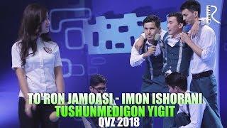 QVZ 2018 - To'ron jamoasi - Imo-ishorani tushunmaydigan yigit
