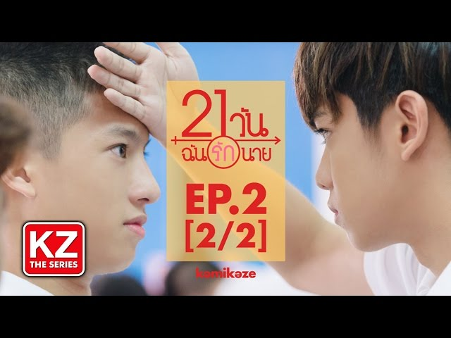 21 วัน ฉันรักนาย (21 Days) | EP.2 [2/2]