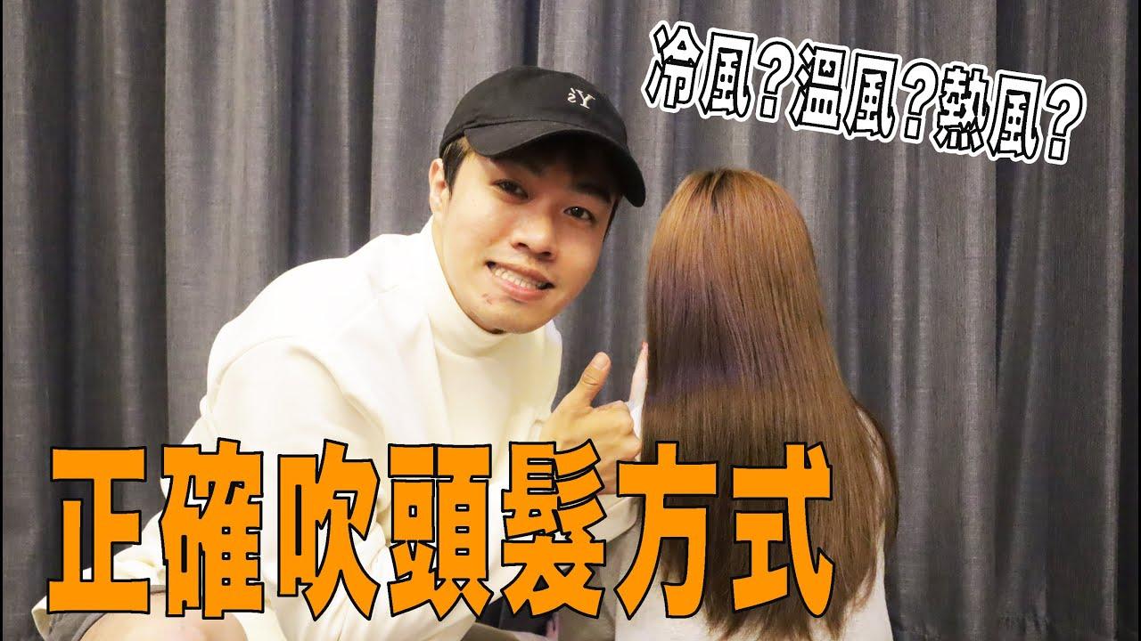 頭髮怎麼吹才正確? 志遠幫老婆吹頭髮 - YouTube