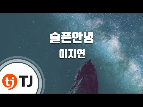 [TJ노래방] 슬픈안녕 - 이지연(Lee, Ji-Yeon) / TJ Karaoke