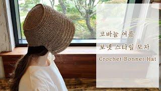 코바늘 여름 보넷 스타일 모자.썸머 보넷햇. Croch…