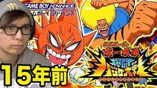 【15年前のGBA】ボボボーボ・ボーボボ 爆闘ハジケ大戦 PDS
