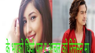 Aapajodi Paul shah & ahachal Sharma new video shooting Report