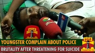 Youngster complain about Police Brutality after Threatening for Suicide on top of a Cell Phone Tower spl video news 03-08-2015 Thanthi Tv | youth david spl news