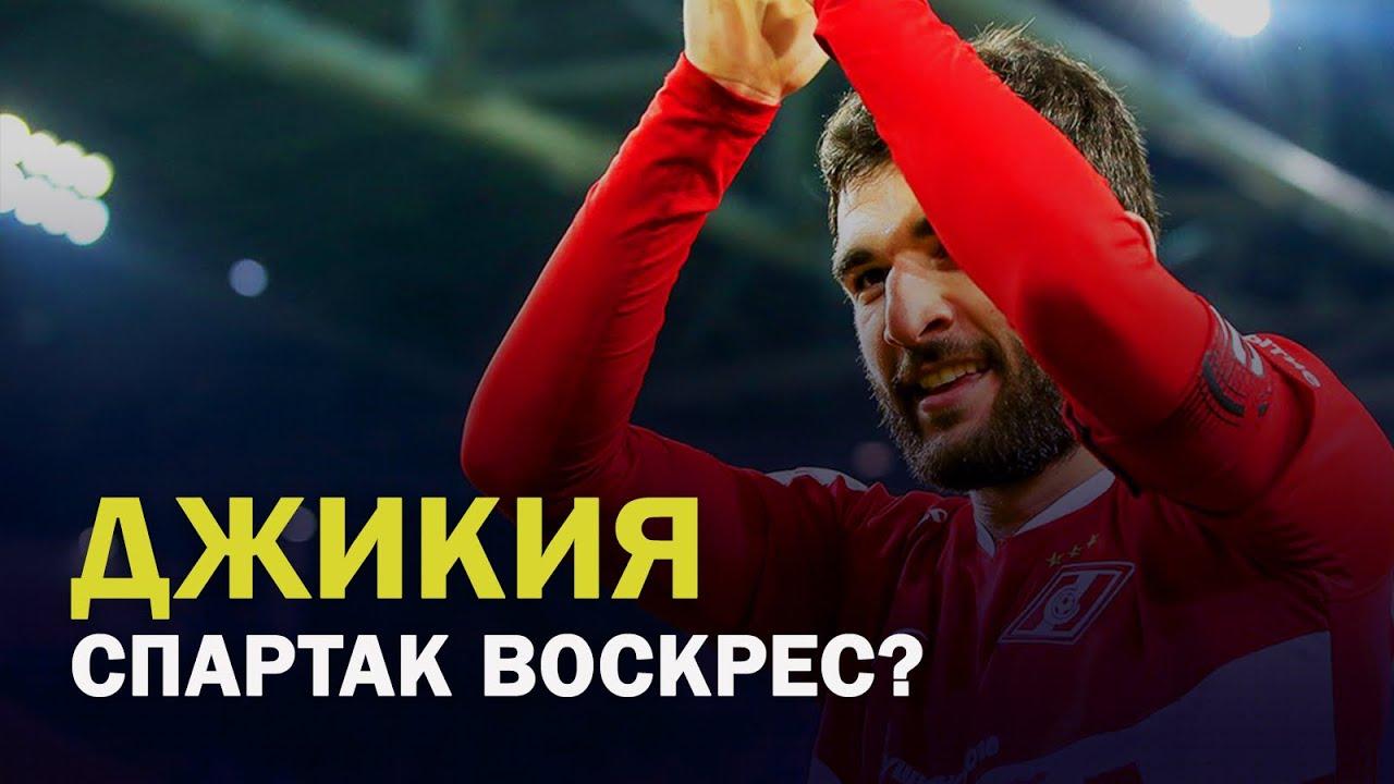 СПАРТАК - ЦСКА: КОММЕНТИРУЕТ ДЖИКИЯ - YouTube