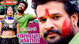 HD VIDEO | Ritesh Pandey का सबसे झकास होली वीडियो | Galiya Par Abiriya | Bhojpuri Holi Songs 2019