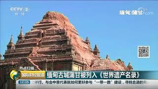 [国际财经报道]热点扫描 缅甸古城蒲甘被列入《世界遗产名录》| CCTV财经