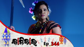 Kalijai | Full Ep 344 | 21st Feb 2020 | Odia Serial - TarangTV