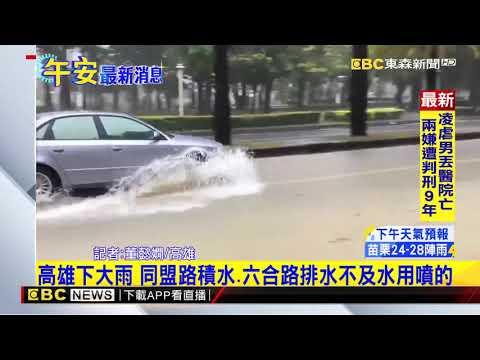 最新》高雄下大雨 同盟路積水、六合路排水不及水用噴的