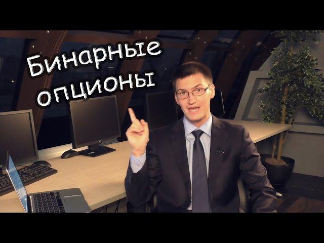 Курс обучения по бинарным опционам от Глеба Задоя