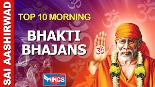 Top 10 Morning Shirdi Sai Songs Vol. 1 | Sai Baba Bhajan | He Sai Bhagwan | Tu Guru Pita Mata