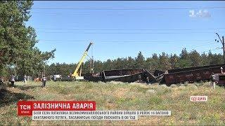 Аварія на залізниці. На Одещині зійшов з рейок вантажний потяг(, 2018-07-03T17:53:07.000Z)