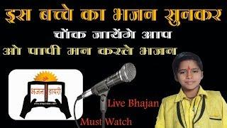 O Papi Man Karle Bhajan #New Bhajan
