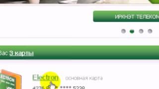 вход в сбербанк онлайн и перевод денег скарты СБ на карту СБ