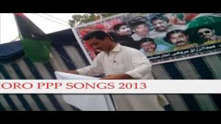 JAM KHAN SHORO PPP SONGS 2013....WAHID BROHI 03003653174