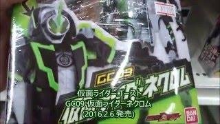 仮面ライダーゴースト GC09 仮面ライダーネクロム シェアOK お気軽に 【...
