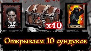 Мафия онлайн - Открываем 10 сундуков!