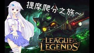 【Vtuber精華】《League of legends》聽說有個人想用提摩爬分