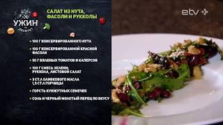 Рецепт: Салат из нута, фасоли и рукколы