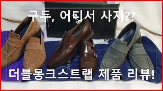 남자구두(더블몽크스트랩) 제품리뷰!
