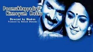 Poomukhappadiyil Ninneyum Kathu 1986:Full Malayalam Movie