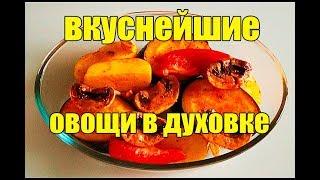 Овощи в духовке ПП что приготовить на ужин Как похудеть рецепты блюд закуска как сделать