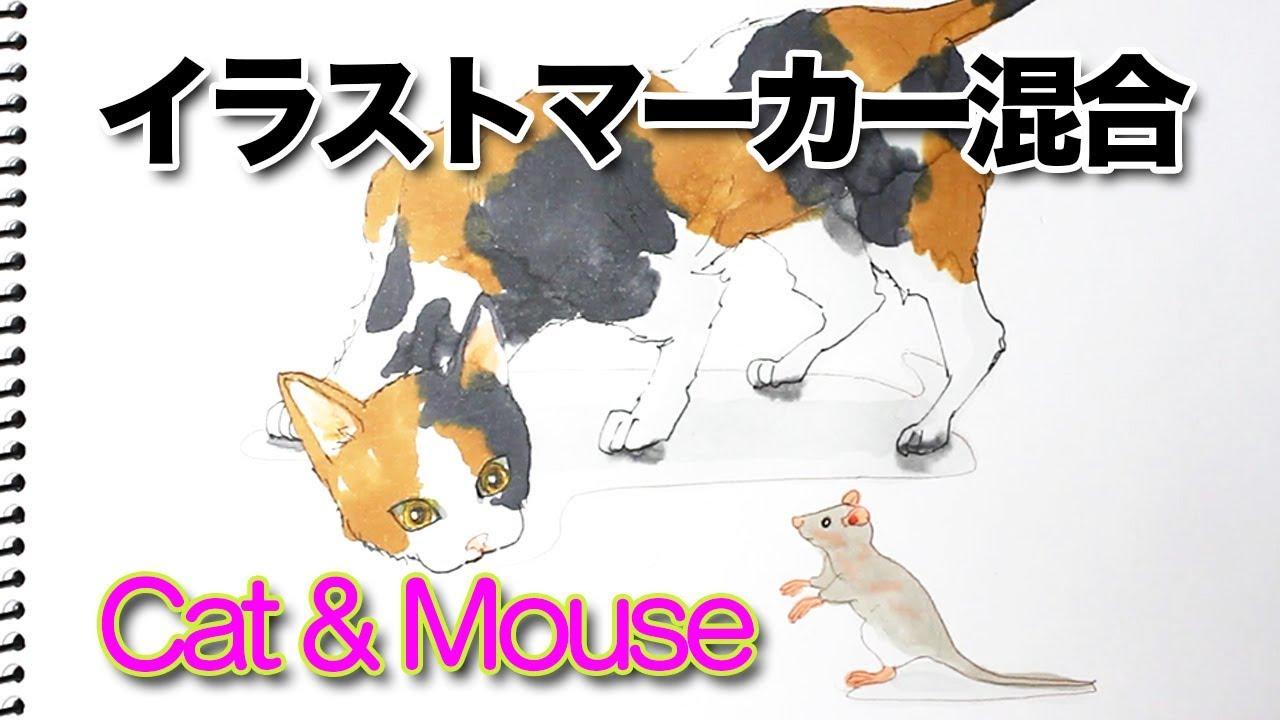 イラストリアル寄り猫とネズミを描いてみたイラストマーカー混合