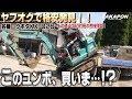 ユンボをネットで格安発見したんだがコレ 買いまっ・・・!? クボタ KX-026 バックホー 整地用 ドラグショベル ☆ Load a hydraulic shovel on a truck
