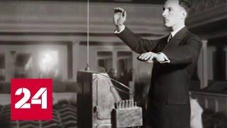 Музыка формул. К 120-летию Льва Термена. Документальный фильм Алексея Михалева