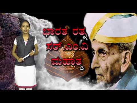 Sir M Vishveshvaraiya jandwani 24x7