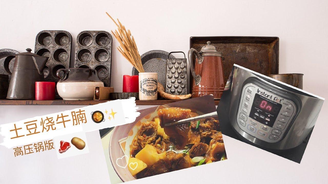 土豆烧牛腩 | 高压锅做法 Instant Pot Chinese Beef Stew