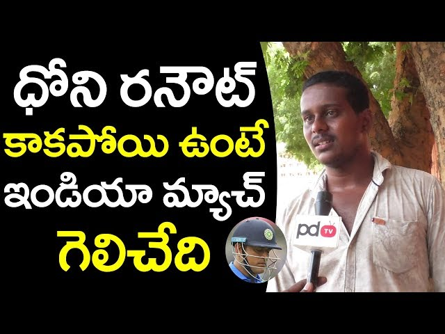 Public Reaction on India Lost World Cup Semi Finals | ICC World Cup 2019 | PDTV