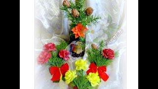 Новогодний декор. Украшение бутылки шампанского.