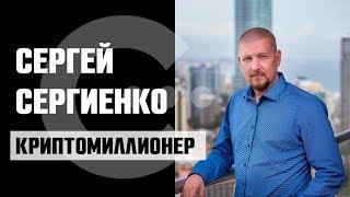 Сергей Сергиенко — миллионер, ChronoBank. Крипта — войти и не прогореть, робот София, ICO, нейросети