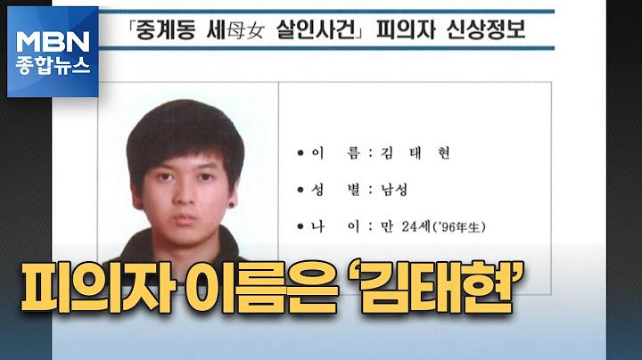 노원구 세 모녀 살해범은 1996년생 25살 김태현 [MBN 종합뉴스]