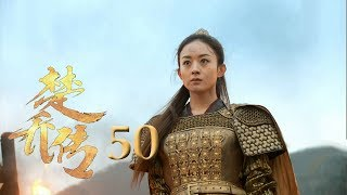Video 楚乔传 Princess Agents 50 (TV57) ENG Sub【未删减版】赵丽颖 林更新 窦骁 李沁 主演 download MP3, 3GP, MP4, WEBM, AVI, FLV Maret 2018