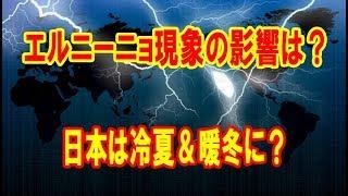 エルニーニョ現象の影響は?日本は冷夏&暖冬に?