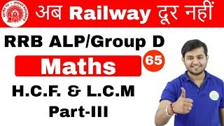 11:00 AM RRB ALP/GroupD | Maths by Sahil Sir | H.C.F. & L.C.M Part-III | Day #65