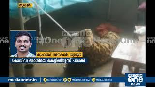 തൃശൂര് മെഡിക്കല് കോളേജില് കോവിഡ് രോഗിയെ കെട്ടിയിട്ടു | Medical College Thrissur | Covid Patient |